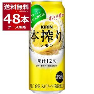 チューハイ 缶チューハイ キリン 本搾り レモン 500ml×48本(2ケース)[送料無料※一部地域...