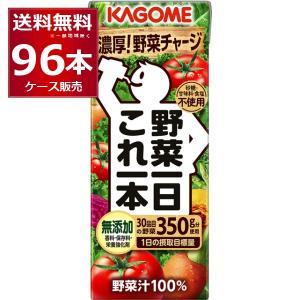 トマトジュース 野菜ジュース 送料無料 カゴメ 野菜一日これ一本 200ml×96本(4ケース)[送料無料※一部地域は除く] 酒やビックPayPayモール店