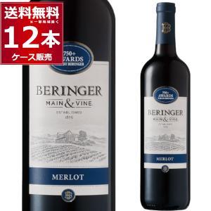 BERINGER ベリンジャー カリフォルニア・メルロー 750ml×12本(1ケース)【送料無料※...
