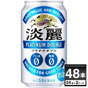 淡麗 発泡酒 ビール類 キリン 淡麗プラチナダブル 350ml×48本(2ケース)[送料無料※一部地...