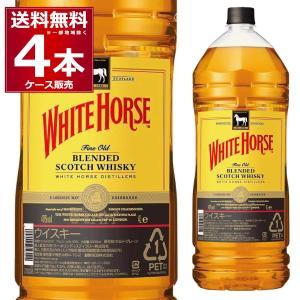 ウイスキー スコッチ キリン ホワイトホースファインオールド4L 4000ml×4本 1本あたり4,...