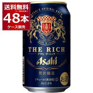アサヒ ザ・リッチ 350ml×48本(2ケース)【送料無料※一部地域は除く】