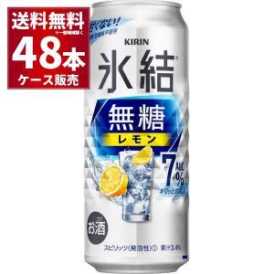 チューハイ 缶チューハイ 先着300円OFFクーポン キリン 氷結 無糖レモン 7% 500ml×4...