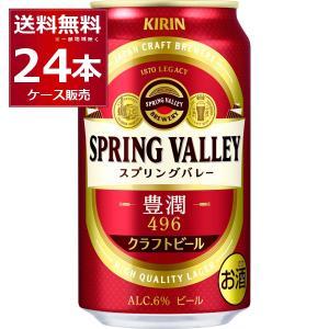 ビール クラフトビール 送料無料 キリン スプリングバレ− 豊潤496 350ml×24本(1ケース...
