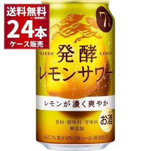キリン 発酵レモンサワー 350ml×24本(1ケース)【送料無料※一部地域は除く】|酒やビックPayPayモール店