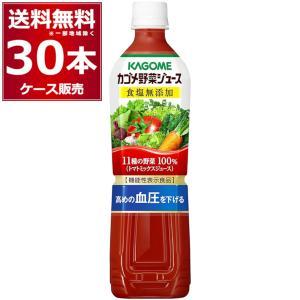 トマトジュース 野菜ジュース 送料無料 カゴメ 野菜ジュ−ス 食塩無添加 ペットボトル 720ml×...