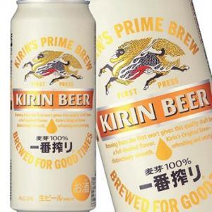 キリンビール 一番搾り 500ml 缶 (1ケース 24缶)