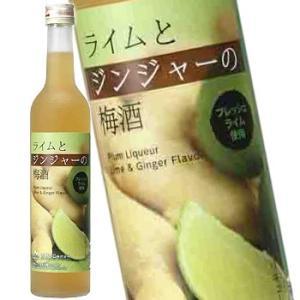 """""""梅""""と言えば紀州「和歌山」。和歌山産の南高梅を使用して漬け込んだ梅酒に、「ライム」と「ジンジャー」..."""