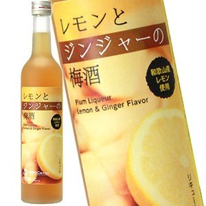 レモンとジンジャーを加えた梅酒。地元和歌山産レモン果汁のフレッシュで爽やかな風味の後にくる、ジンジャ...