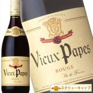 フランスの大手ワインメーカー、カステル社がつくる広く親しまれているテーブルワイン。ヴュー・パープとは...