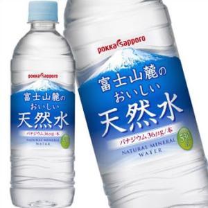 サッポロ 富士山麓のおいしい天然水530ml/24本 1ケー...