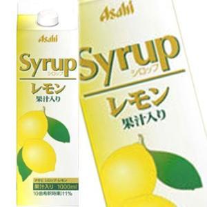 コストパフォーマンスに優れた、たっぷり使える人気のシロップ。レモンの香りが爽やかな、本格カクテル用の...