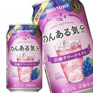 サントリー のんある気分 巨峰サワー 350ml 缶(1ケース24本)