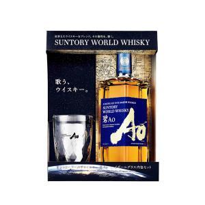 数量限定 グラス付き サントリー ワールドウイスキー 碧 Ao アオ 43% 700ml  送料無料...