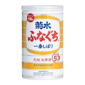菊水 ふなぐち 一番しぼり 生原酒 200ml 缶 1ケース30本入り 日本酒 送料無料 (北海道 ...