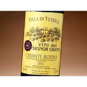 グラーティ キアンティ ルフィーナ ヴィッラ・ディ・ヴェトリチェ 750ml ワイン