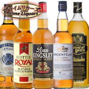 ブレンデッドスコッチウイスキー飲み比べ5本セット|sake-abc