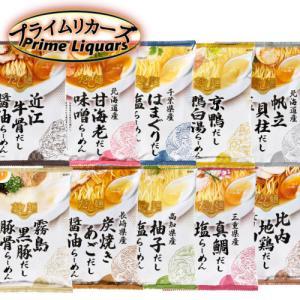 だし麺 10種セット|sake-abc