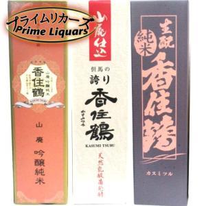 香住鶴 飲み比べ 720ml 3本セット|sake-abc
