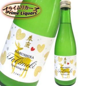 春鹿 発泡純米酒 ときめき 300ml|sake-abc