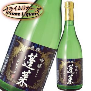飛騨蓬莱 吟醸伝統辛口720ml|sake-abc
