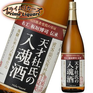 飛騨蓬莱 天才杜氏の入魂酒 1800ml|sake-abc