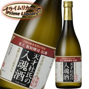 飛騨蓬莱 天才杜氏の入魂酒 720ml|sake-abc
