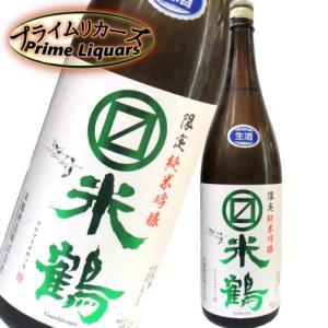 マルマス米鶴 純米吟醸 緑 生酒 1800ml 限定|sake-abc
