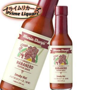 マリーシャープス・ハバネロソース スモーキーホット(中辛)148ml|sake-abc