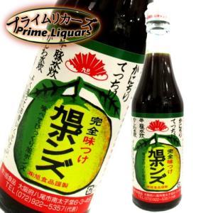 旭ポンズ 360ml|sake-abc