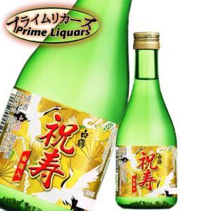 白鶴 祝寿 金箔入 上撰 純米酒 300ml|sake-abc