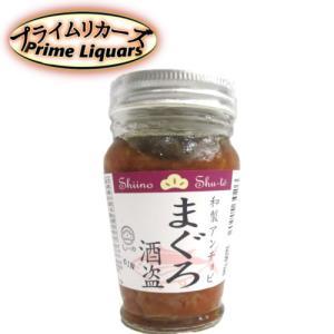 しいの食品 和製アンチョビ まぐろ酒盗 80g|sake-abc