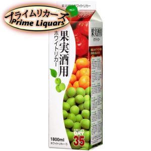 サンラック 果実酒用 ホワイトリカー 35度 1800ml|sake-abc