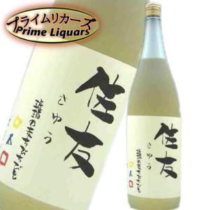 光酒造 佐友 シェリー樽貯蔵 28度 1800ml sake-abc