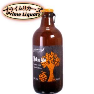 北海道麦酒 フルーツビール メロンエール 300ml|sake-abc