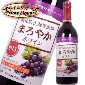 あずさワイン酸化防止剤無添加まろやか赤ワイン 720ml sake-abc