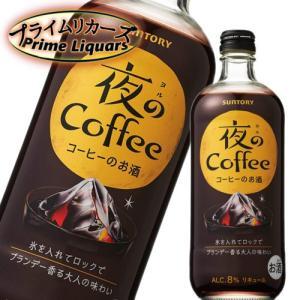 サントリー 夜のコーヒー 500ml|sake-abc