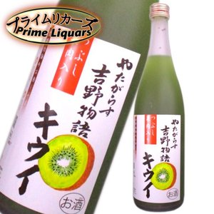 やたがらす 吉野物語 キウイ 720ml sake-abc