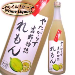 やたがらす 吉野物語 れもん 720ml sake-abc
