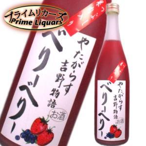 やたがらす 吉野物語 ベリーベリー 720ml sake-abc