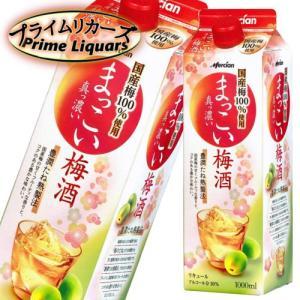 メルシャン まっこい梅酒 1000ml|sake-abc