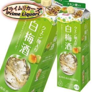 サッポロ クエン酸入り 白梅酒 1800ml|sake-abc