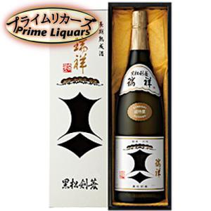 黒松剣菱 瑞祥 1.8L sake-abc