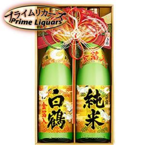 白鶴 迎春 純米酒金箔入りセット JP-40 sake-abc