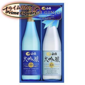 白鶴 大吟醸プレミアムセット HDP-30 sake-abc