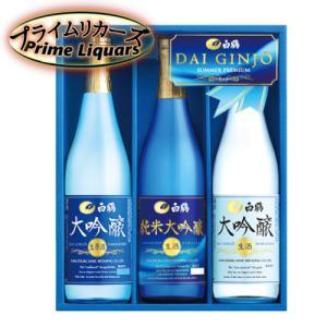 白鶴 大吟醸プレミアムセット HDP-50 sake-abc