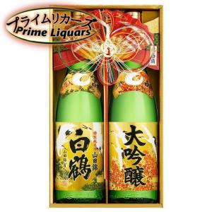 白鶴 大吟醸・山田錦 金箔入りお正月セット YD-50 sake-abc
