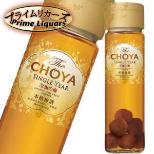 チョーヤ 至極の梅 750ml|sake-abc