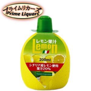 トマトコーポレーション レモン果汁20% シチリアレモン 200ml|sake-abc