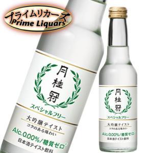 月桂冠 スペシャルフリー 245ml sake-abc